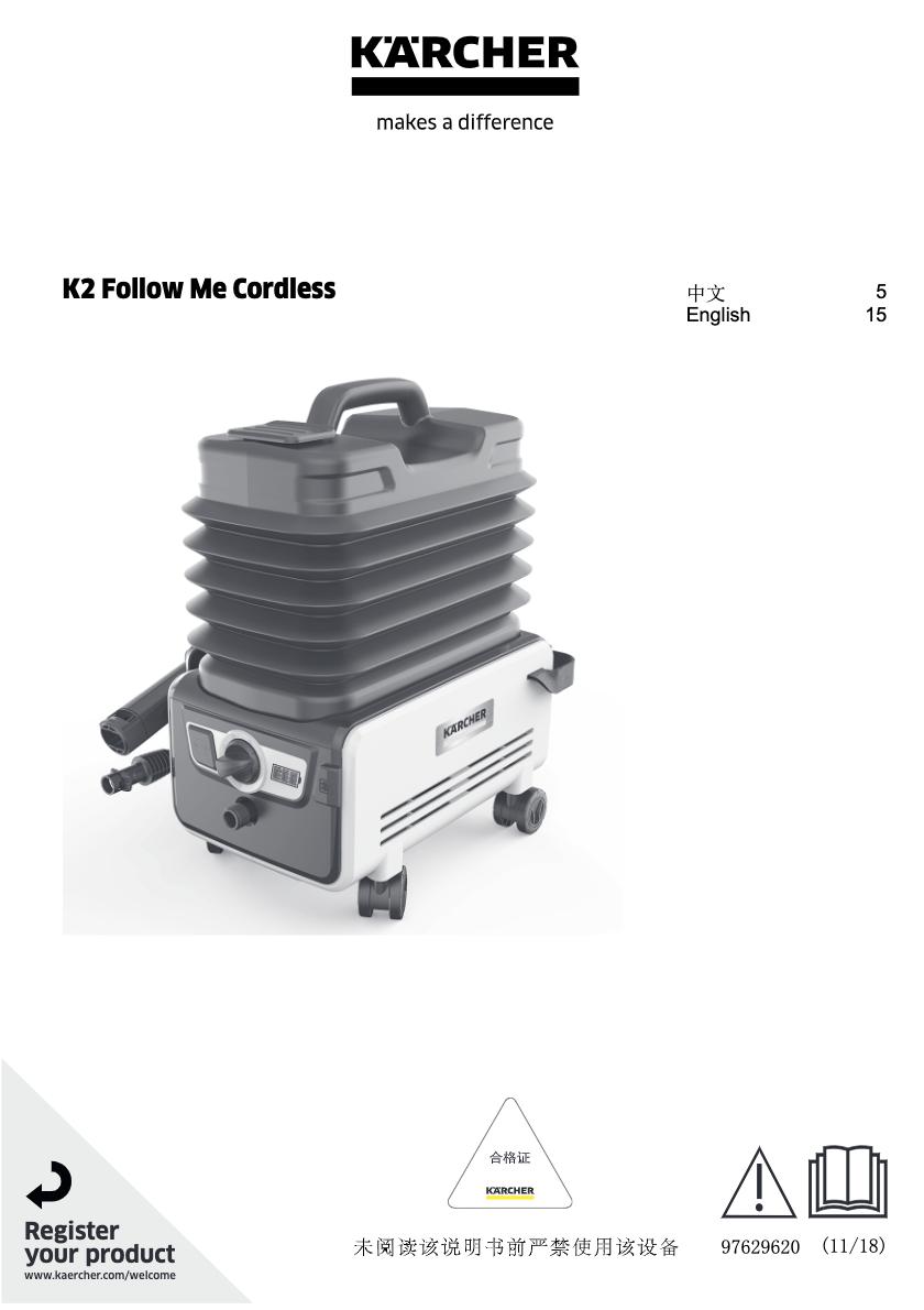 高压清洗机 K 2 FOLLOW ME CORDLESS *CN 说明书下载