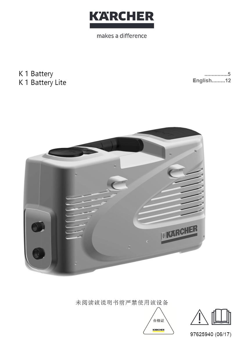 便携式清洗机  K 1 Battery Lite 说明书下载