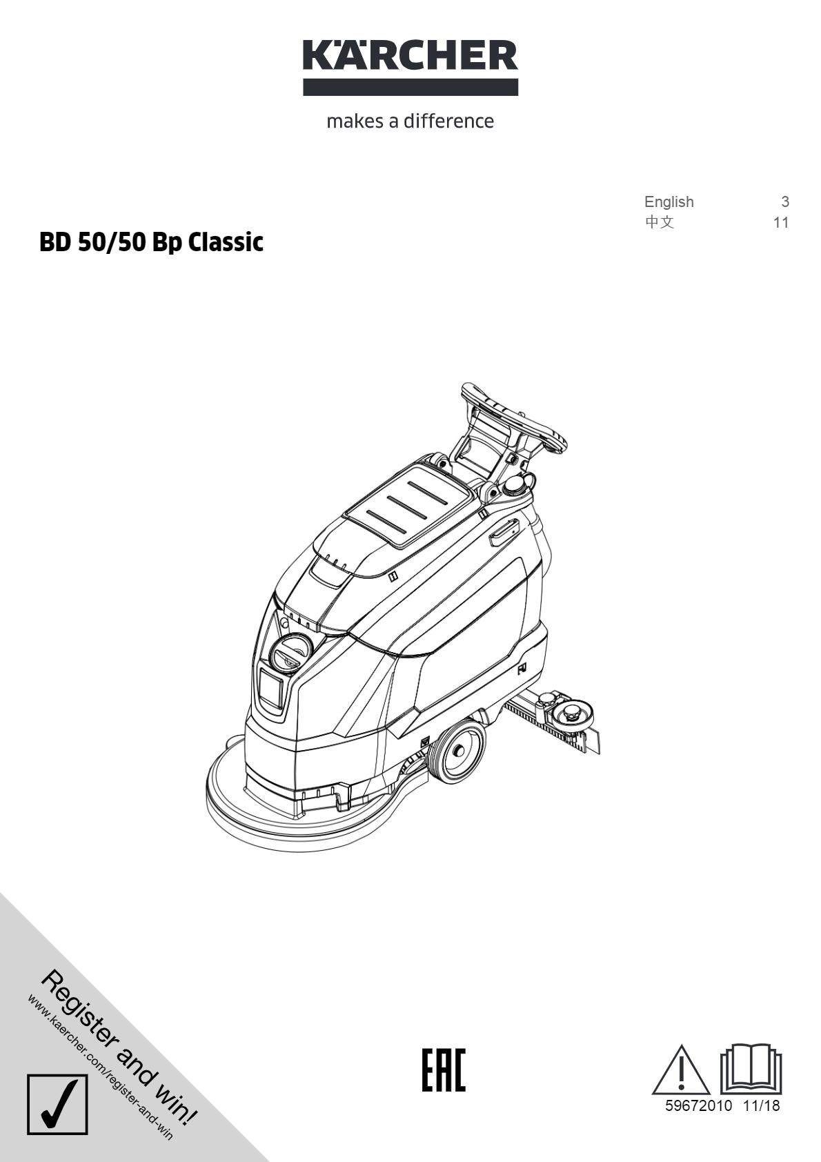 洗地吸干机 BD 50/50 Bp Classic 说明书下载