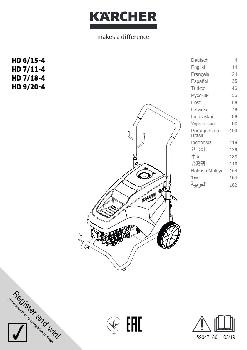 冷水高压清洗机 HD 9/20-4 说明书下载