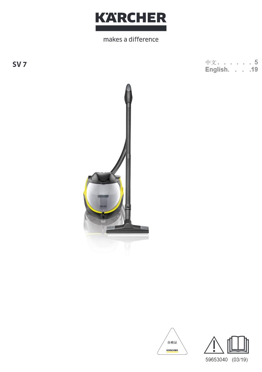 蒸汽吸尘器 SV 7 说明书下载