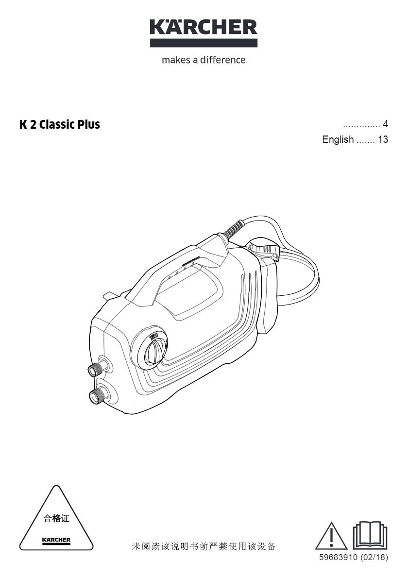 K 2 Classic Plus 高压清洗机说明书下载