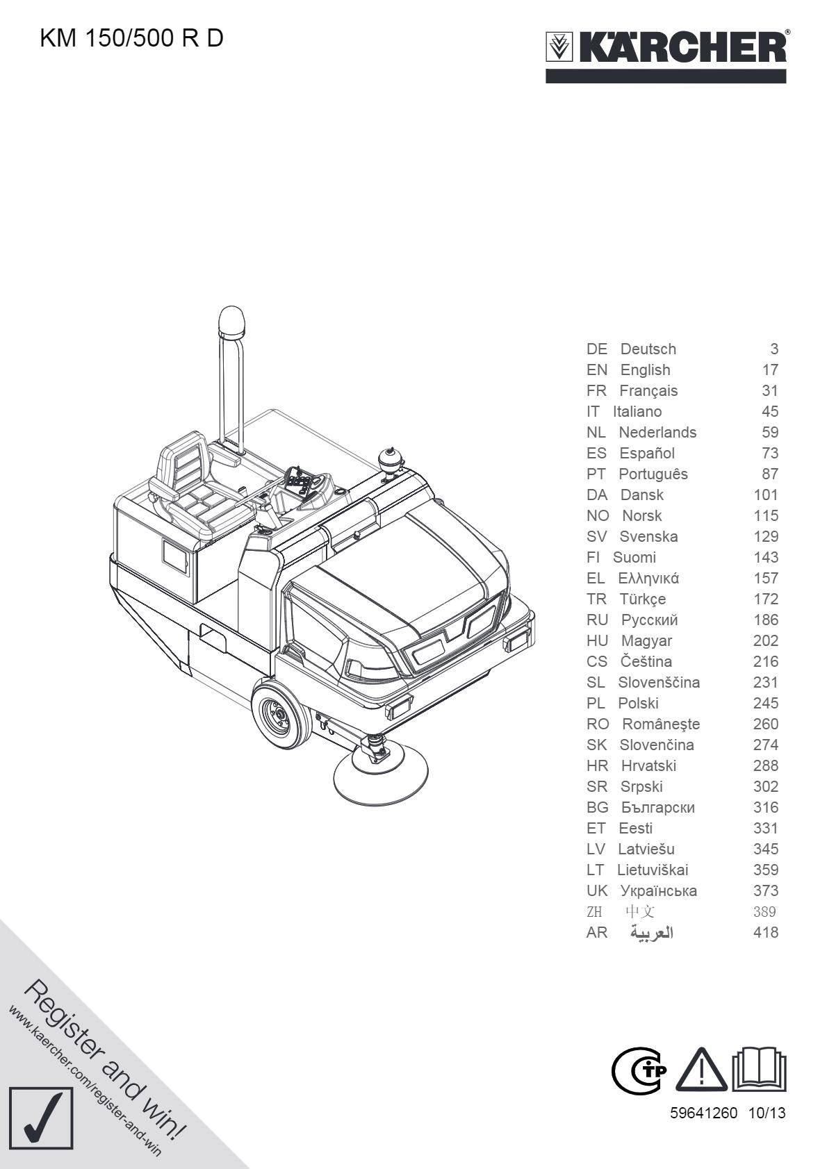 KM 150/500  驾驶式真空扫地机说明书下载