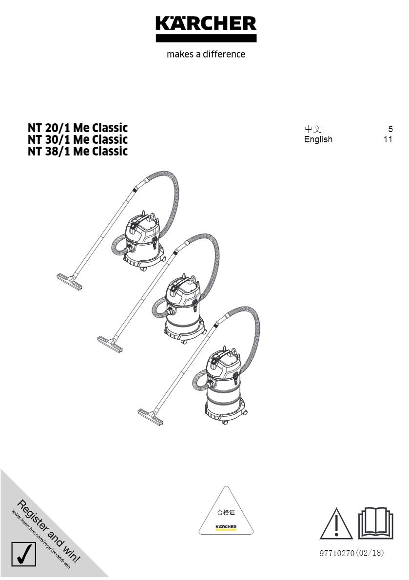 干湿两用吸尘器   NT 20/1 Me Classic 说明书下载