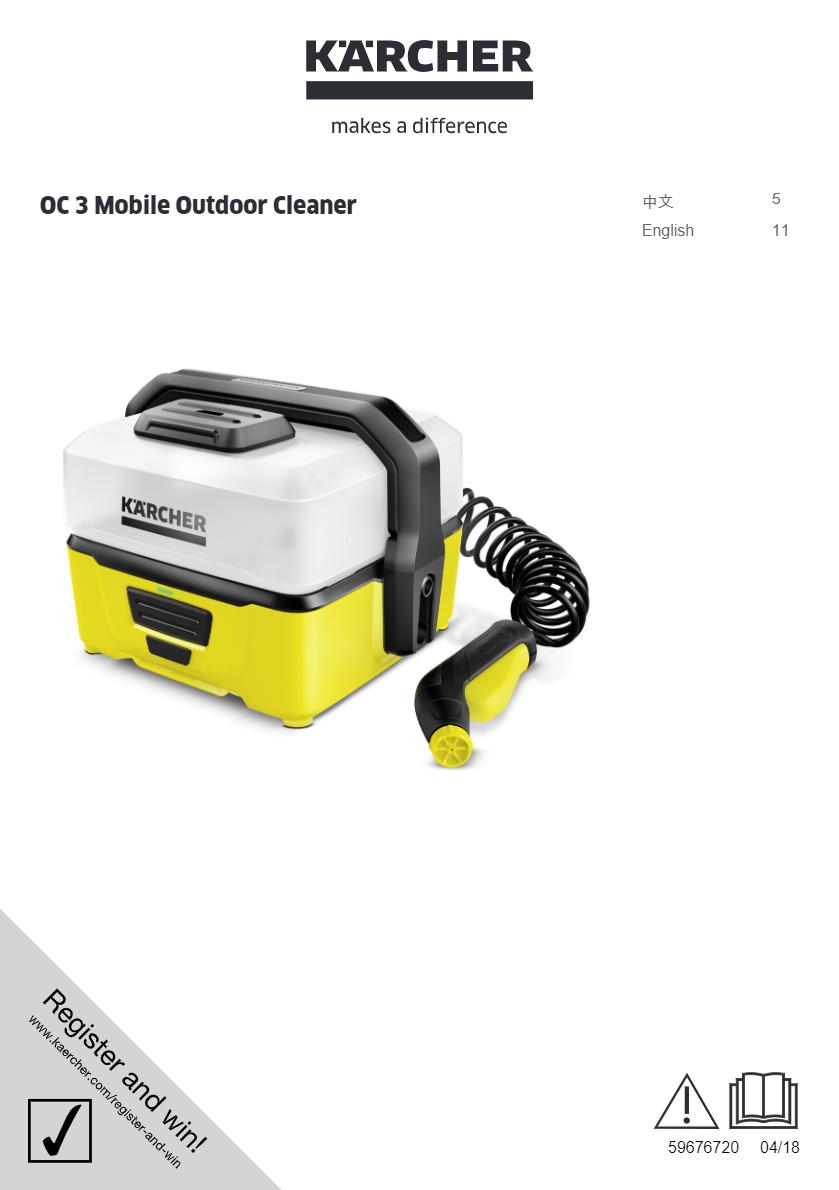 高压清洗机   MOBILE OUTDOOR CLEANER OC 3 *AU 说明书下载