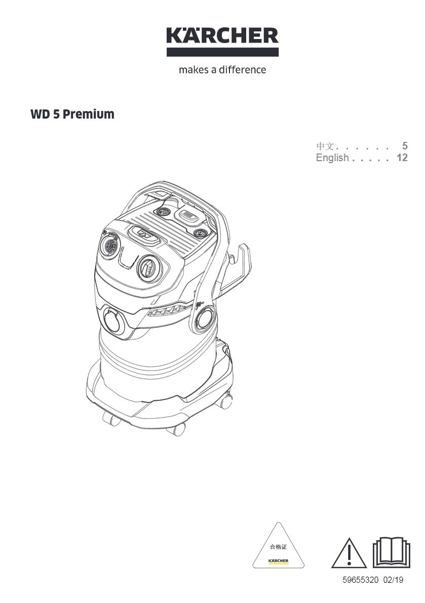 WD 5 Premium 多用途真空吸尘器说明书下载