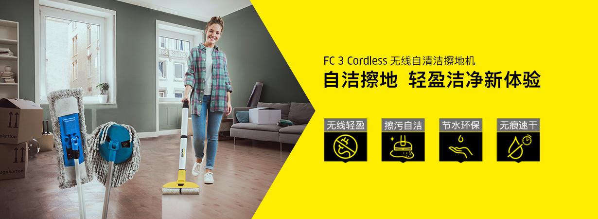 FC 3 无线硬地面清洁机