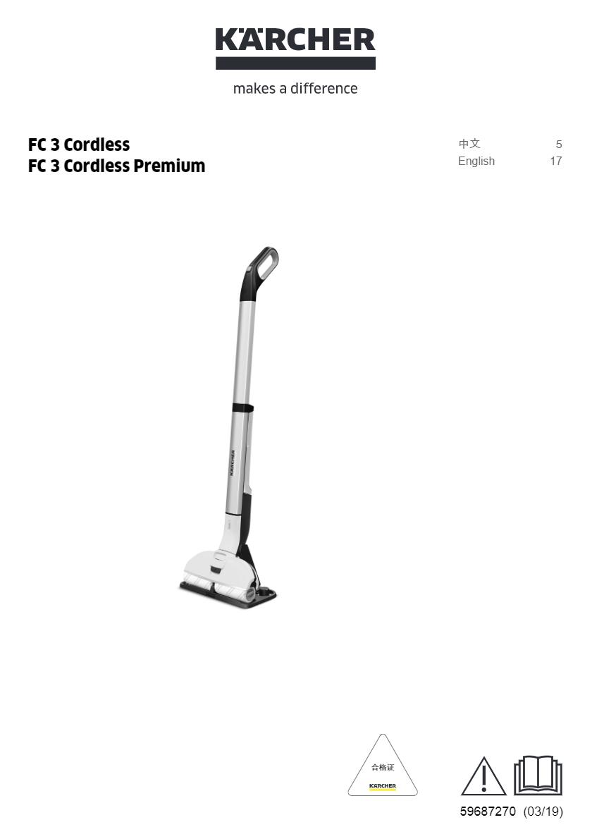 硬地面清洁机  FC 3 Cordless 说明书下载