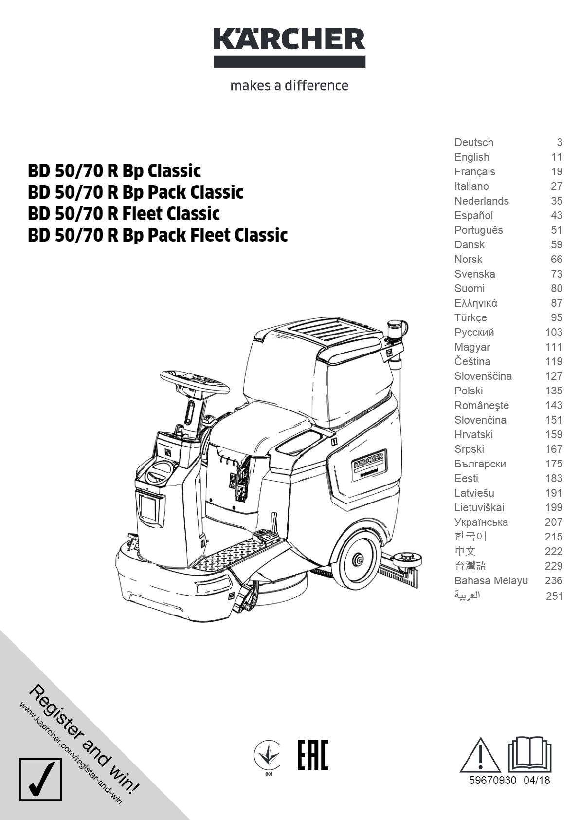 洗地吸干机 BD50/70说明书下载