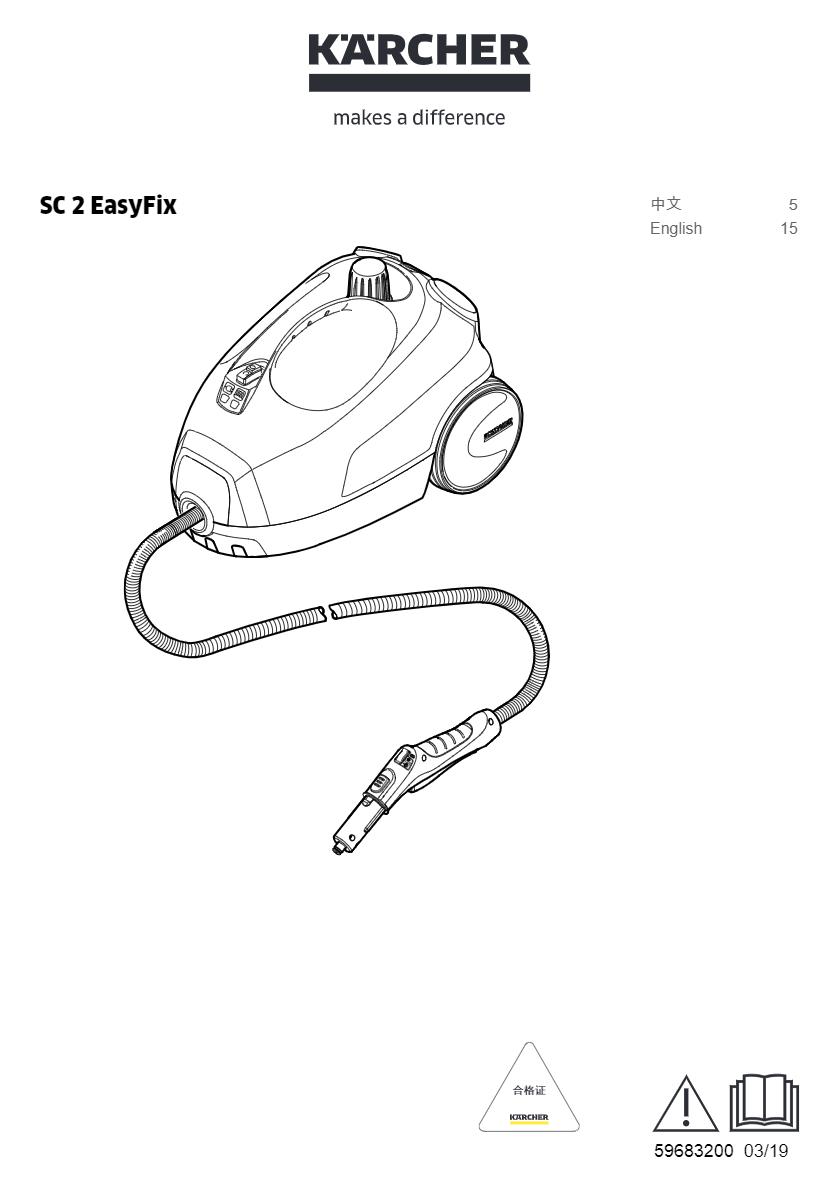 蒸汽吸尘器 SC 2 easyfix yellow说明书下载