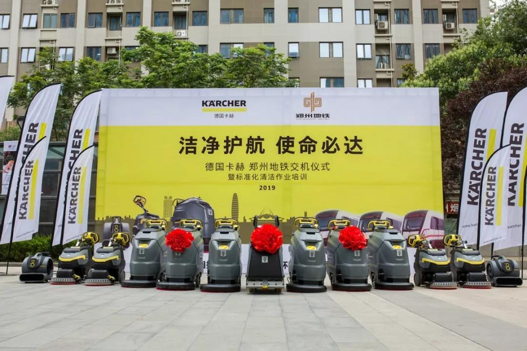卡赫助力郑州地铁清洁