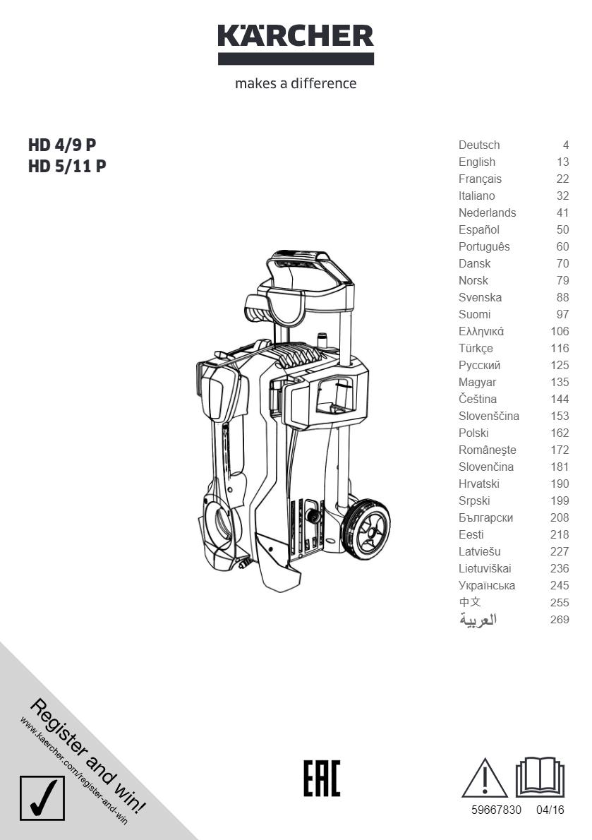冷水高压清洗机 HD5-11P说明书下载