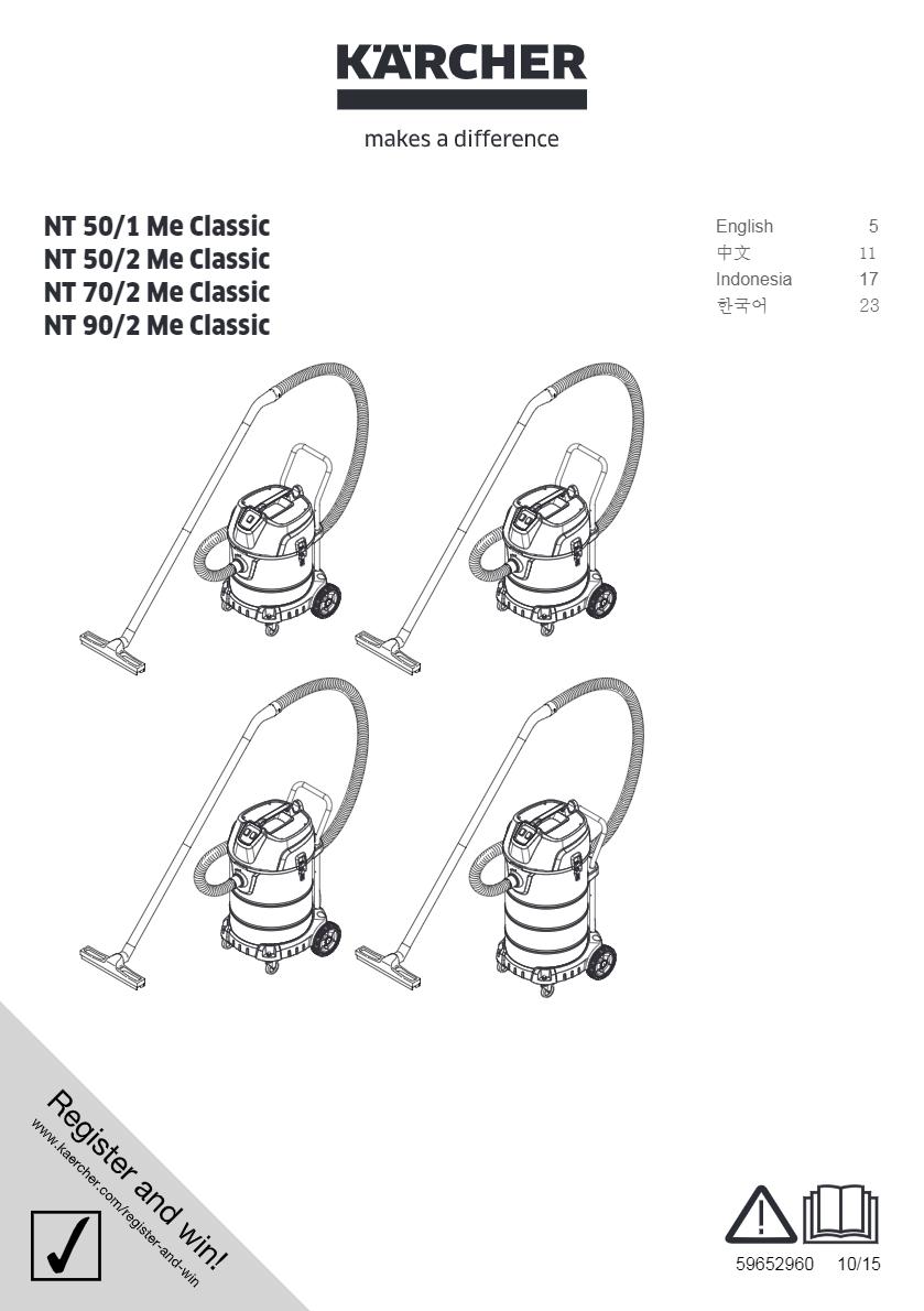 干湿两用吸尘器 NT 90/2 Me Classic 说明书说明书下载