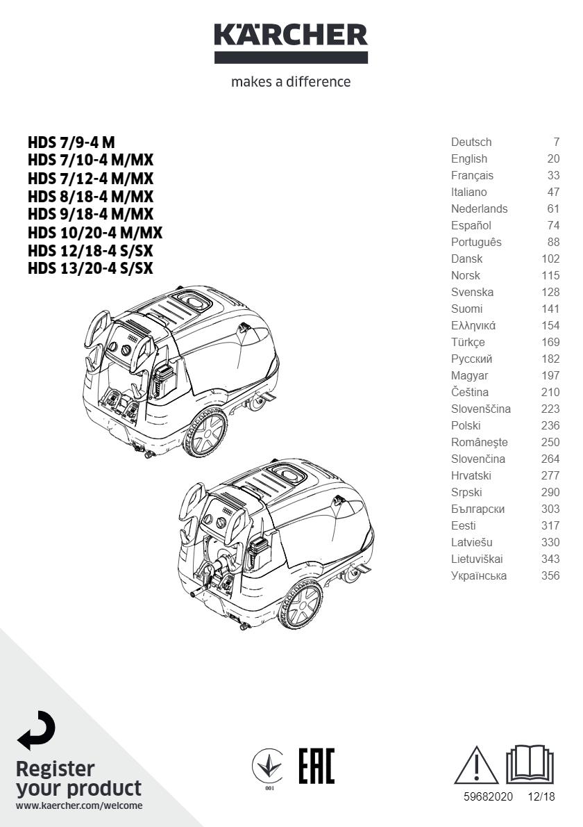 热水高压清洗机 HDS 8/18-4 M/MX 说明书说明书下载