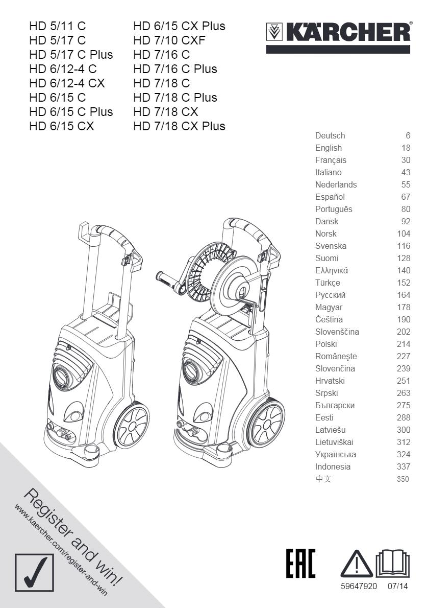 冷水高压清洗机 HD 6/15 C 说明书说明书下载