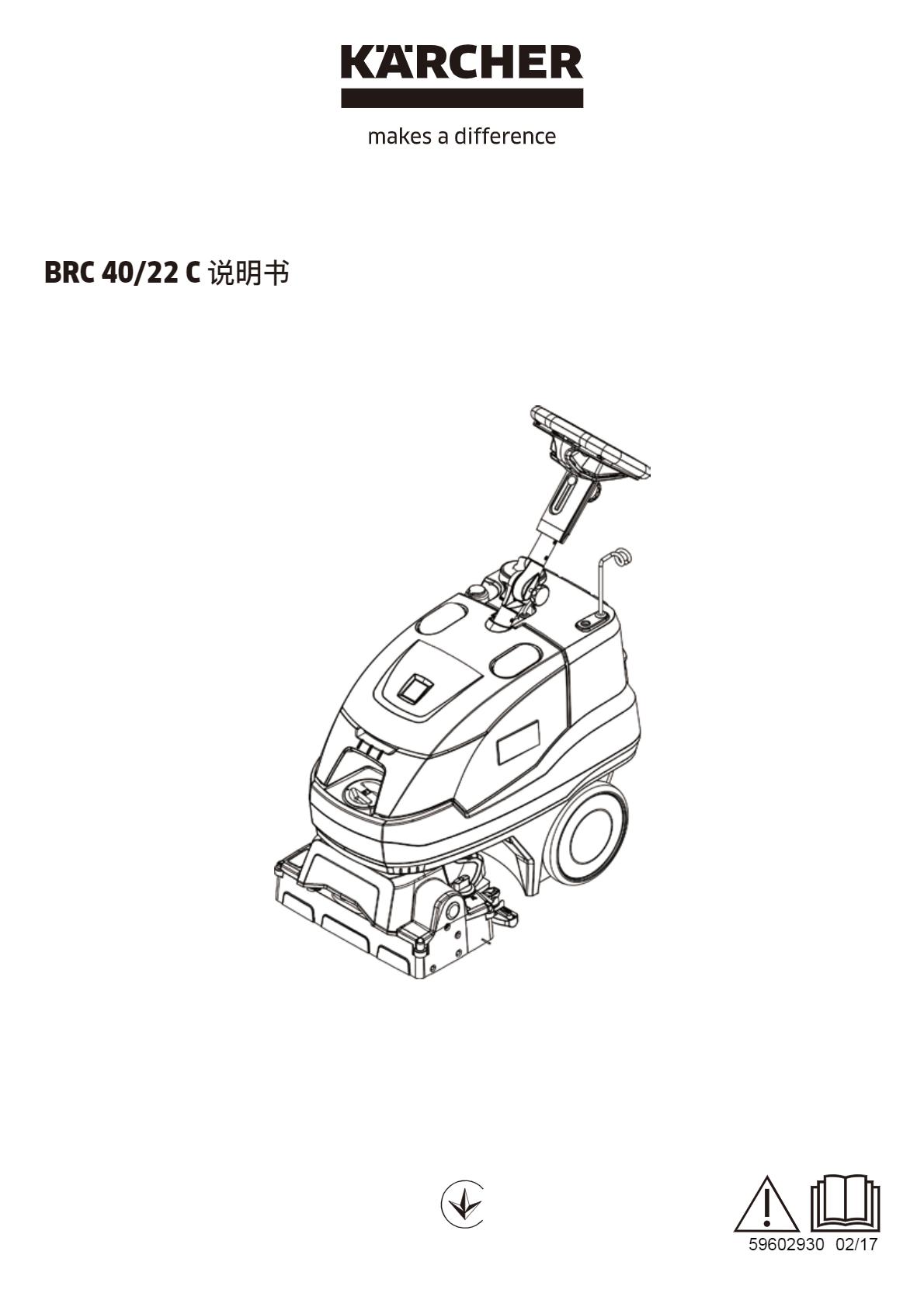 地毯清洗机 BRC 40/22 C说明书说明书下载