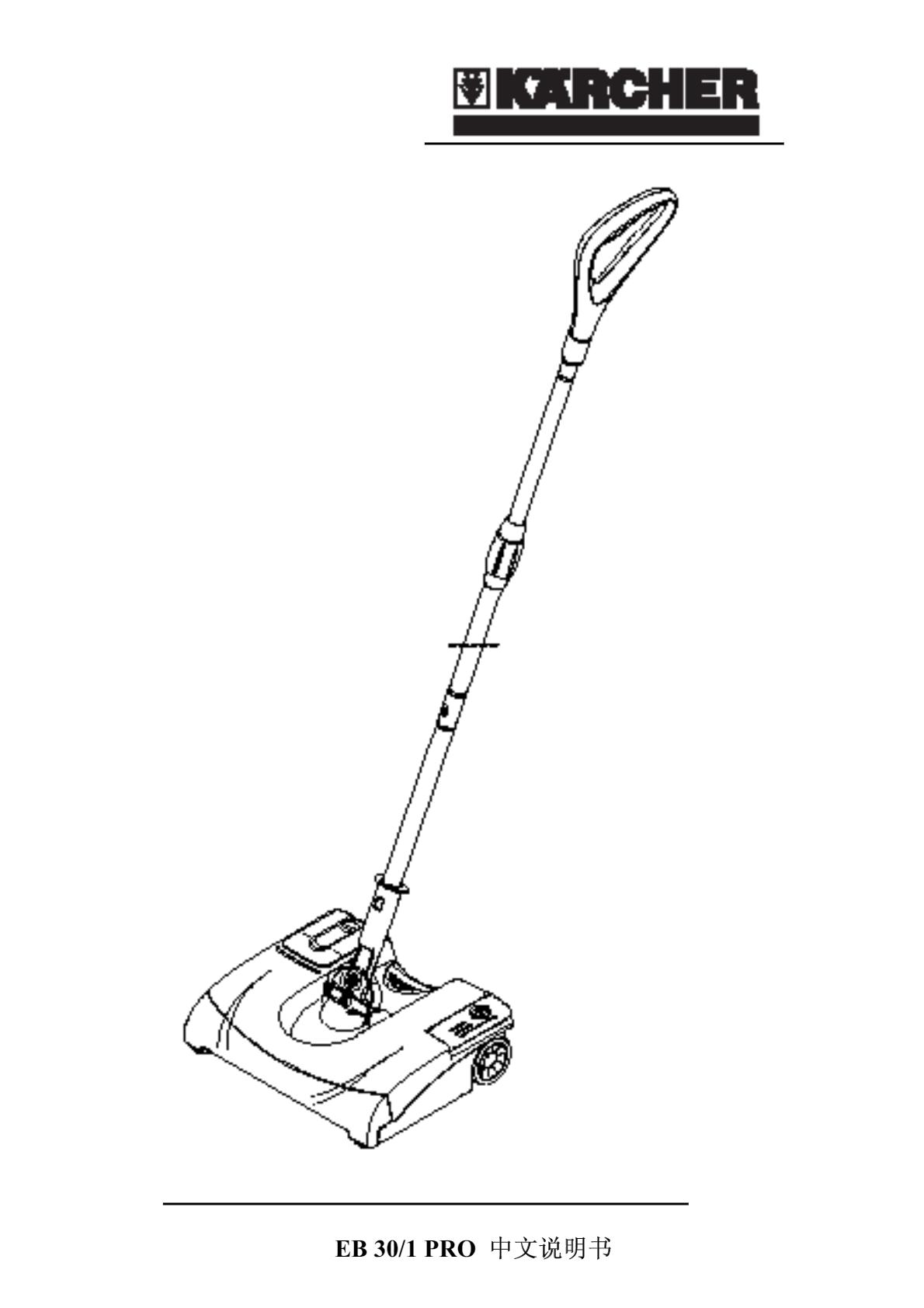 电扫帚 EB 30/1 Li-Ion 说明书说明书下载
