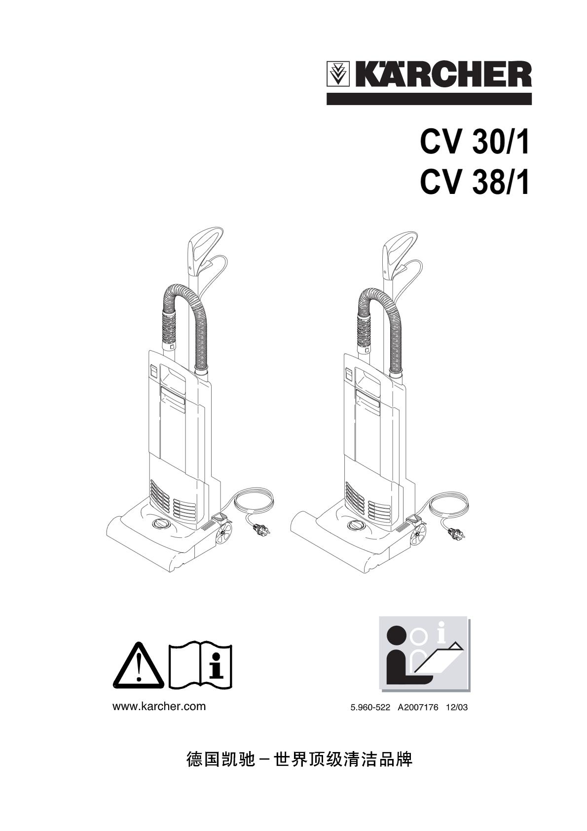 直立式真空吸尘器 CV30_1说明书说明书下载
