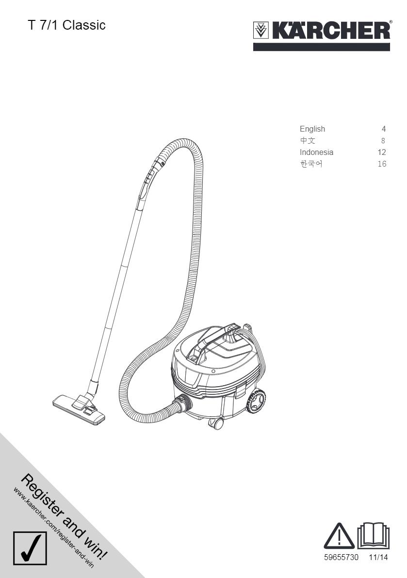 干湿两用吸尘器T 7/1 Classic *CN说明书说明书下载