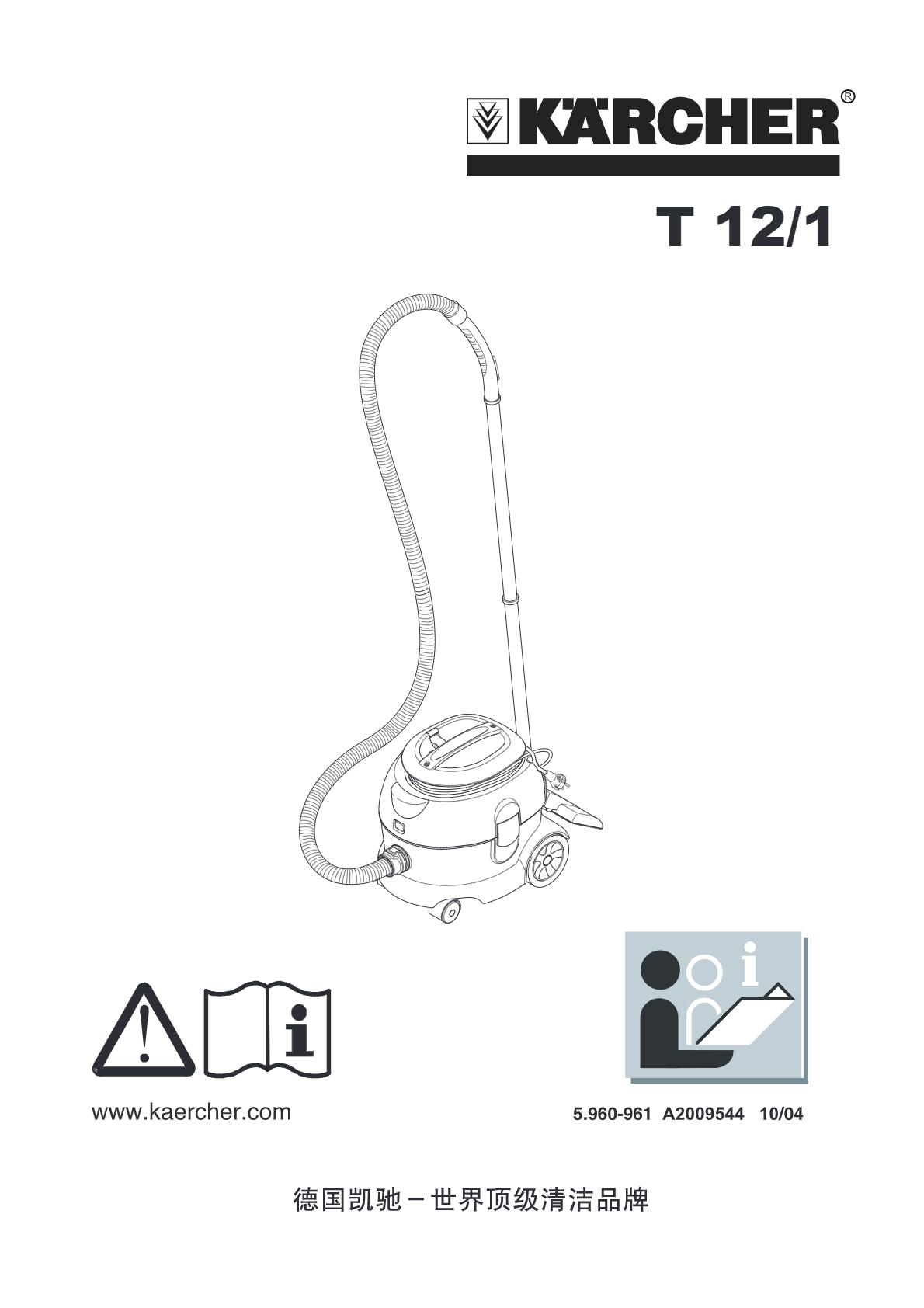 干式真空吸尘器 T 12/1 说明书说明书下载