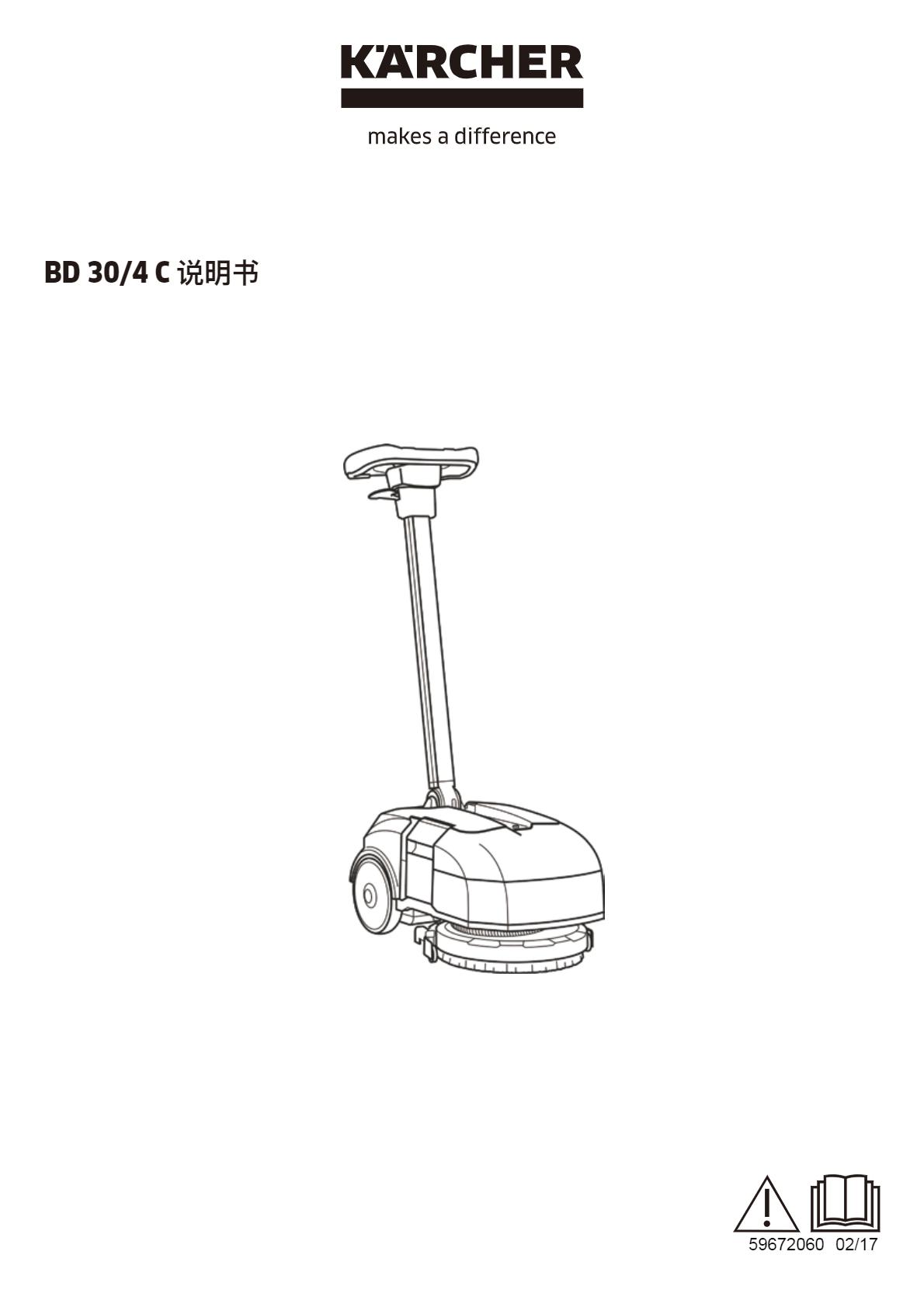 洗地吸干机 BD 30/4 C Bp Pack *EU 说明书说明书下载