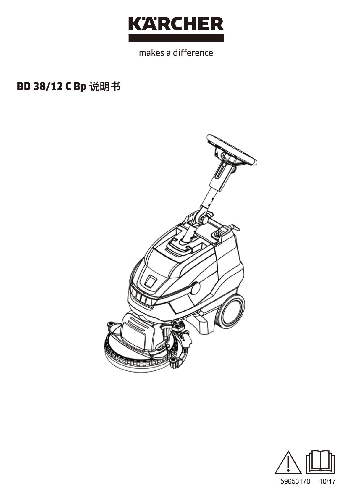 洗地吸干机 BD 38/12 C Bp 说明书说明书下载