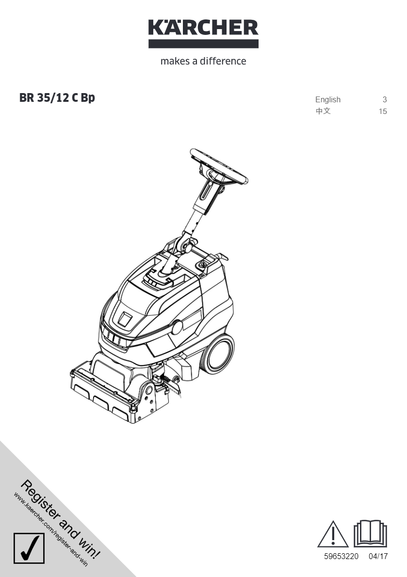 洗地吸干机 BR 35/12 C Bp 说明书说明书下载