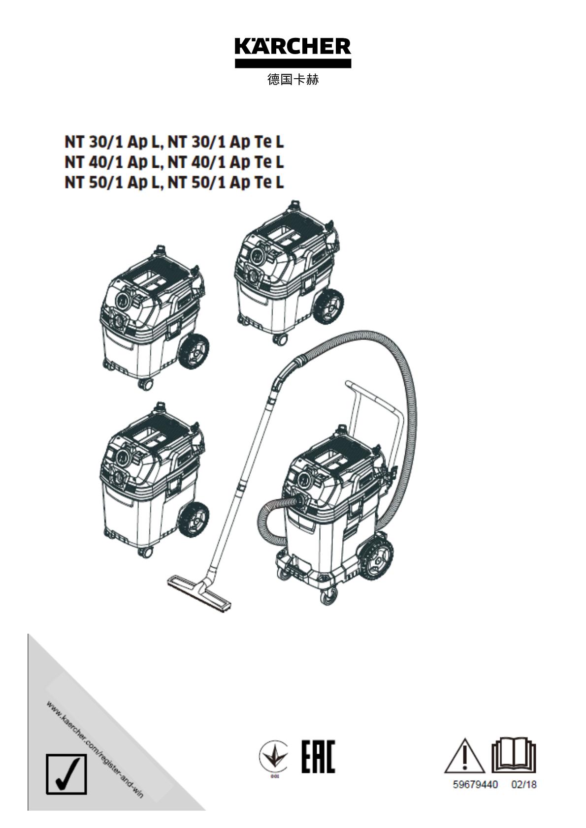 干湿两用吸尘器 NT 40/1 Ap L 说明书说明书下载