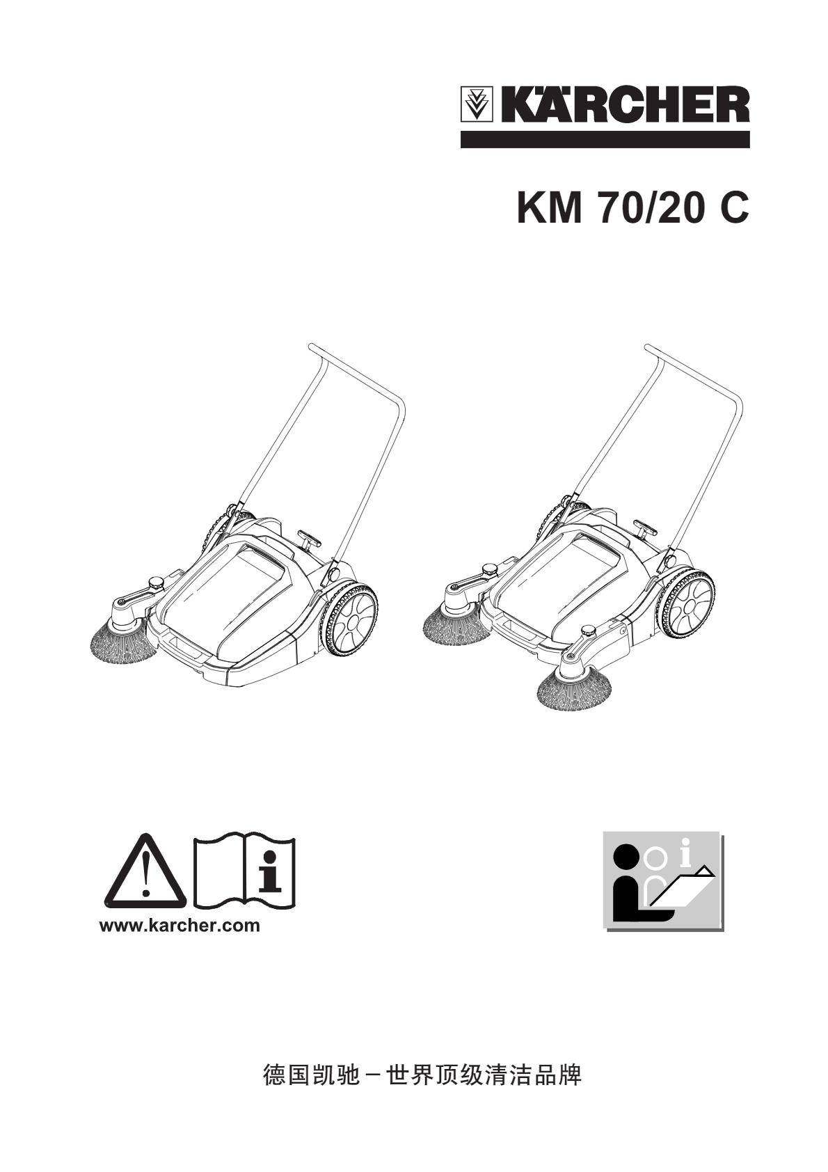 手推式扫地机 KM 70/20 C 2SB 说明书说明书下载