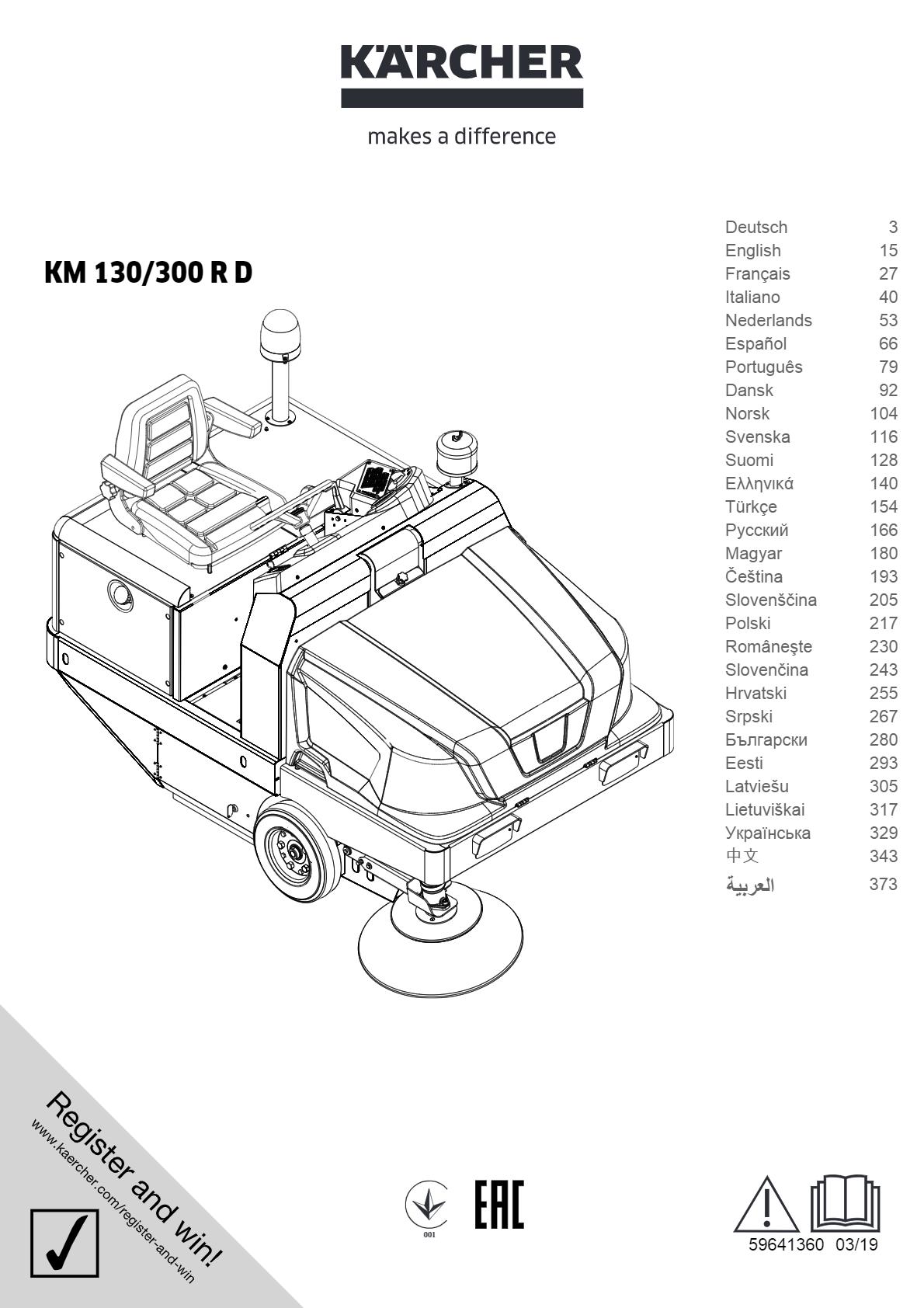 驾驶式真空扫地机 KM 130/300 R D 说明书说明书下载