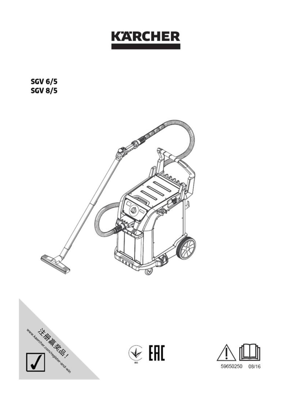 蒸汽真空清洗机 SGV 6/5 说明书说明书下载