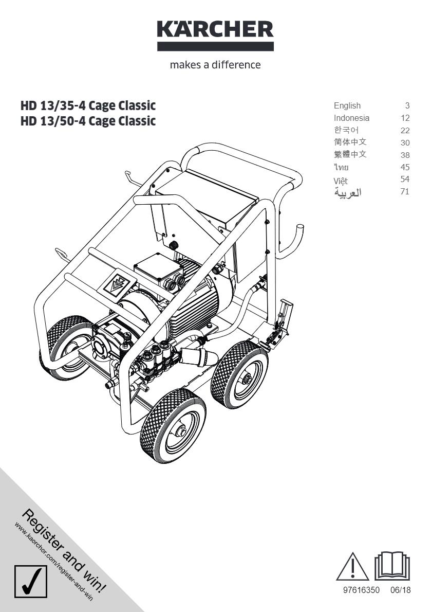 超高压清洗机紧凑型 HD 13/35-4 Cage Classic 说明书说明书下载