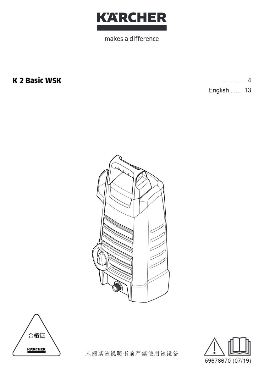 高压清洗机 K 2 Basic WSK 说明书说明书下载
