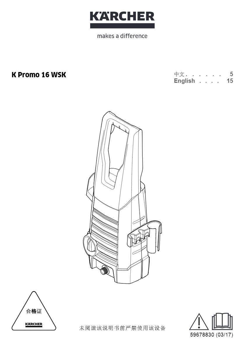 高压清洗机 K PROMO 16 WSK *CN 说明书说明书下载
