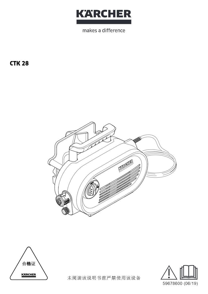 高压清洗机 CTK 28 *CN 说明书说明书下载