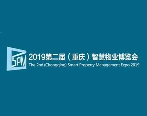 德国卡赫亮相第二届(重庆)智慧物业博览会