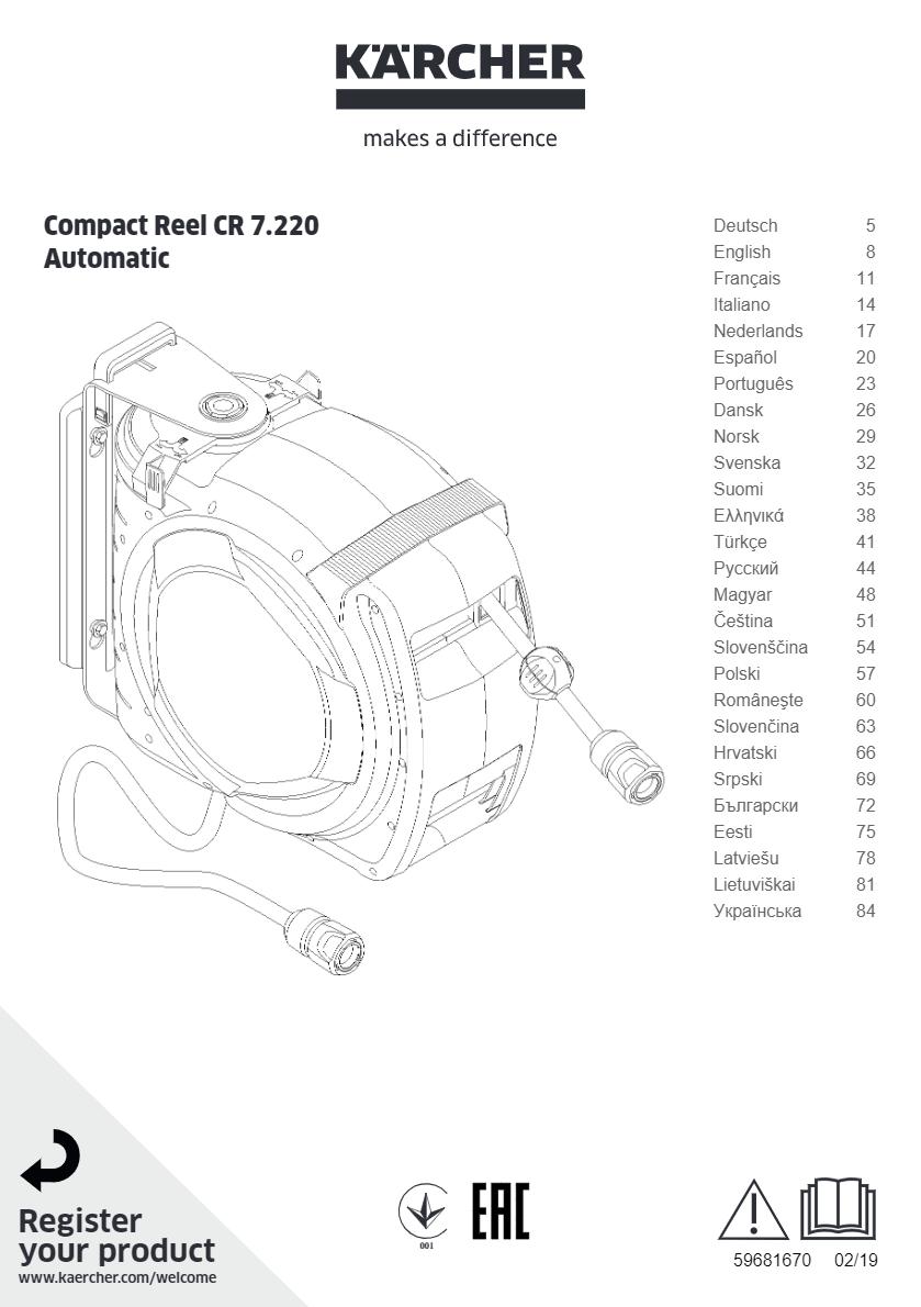 自动软管卷轴 CR7.220 说明书说明书下载