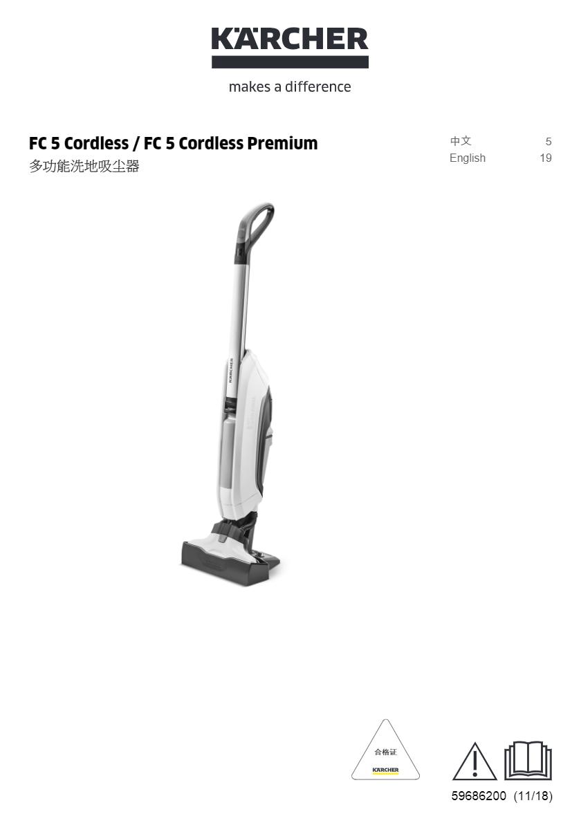 无线双重自清洁擦地机豪华版 FC 5 Cordless Premium (white) 说明书说明书下载