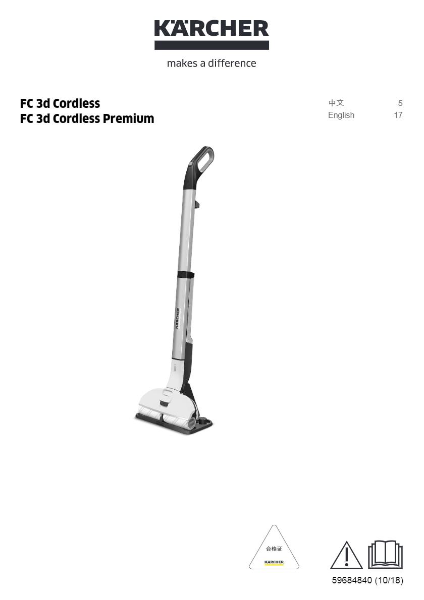 硬地面清洁机 FC 3D Cordless Premium(white)*CN 说明书说明书下载