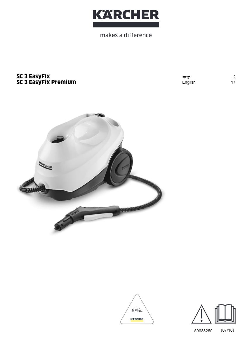 蒸汽清洁机 SC 3 EASYFIX PREMIUM (WHITE) *CN 说明书说明书下载
