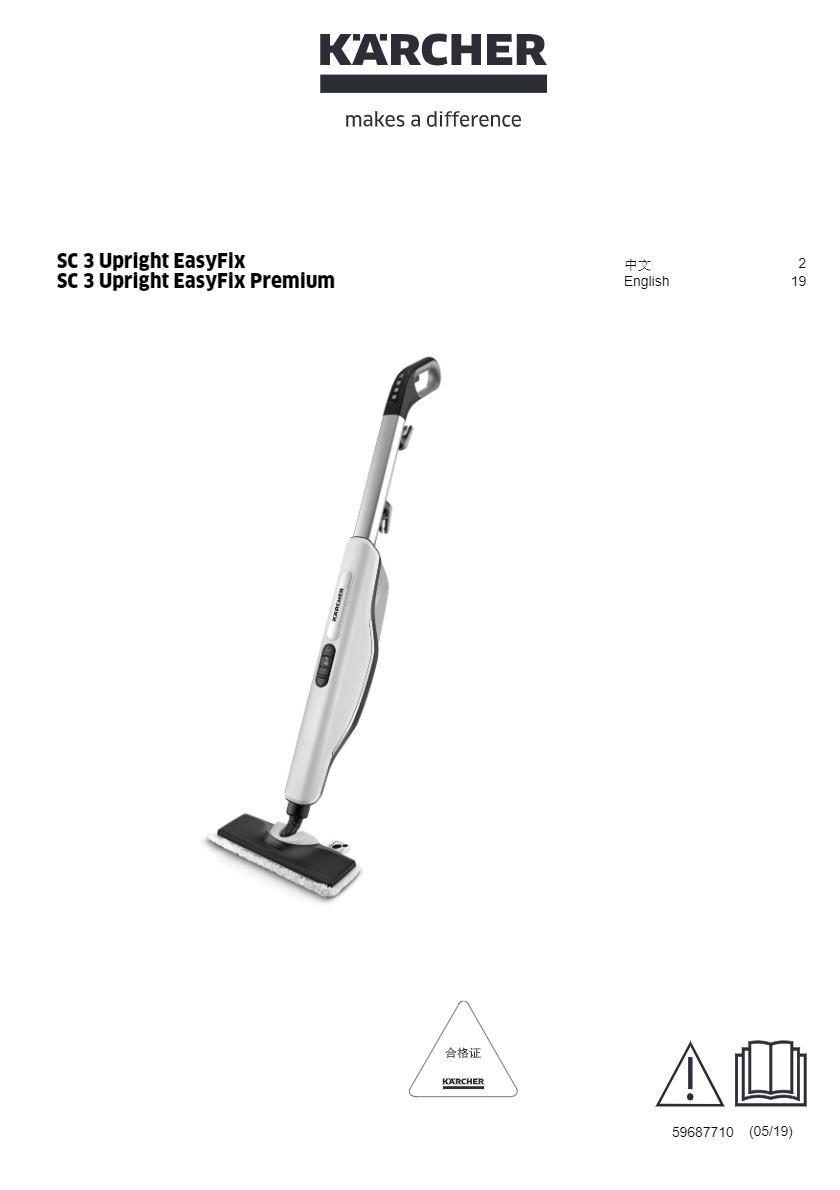 蒸汽吸尘器 SC 3 Upright EasyFix Premium 说明书说明书下载