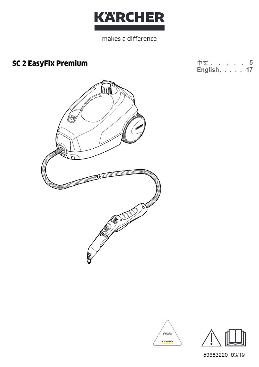 蒸汽清洁机 SC 2 EASYFIX PREMIUM (WHITE) *CN 说明书说明书下载