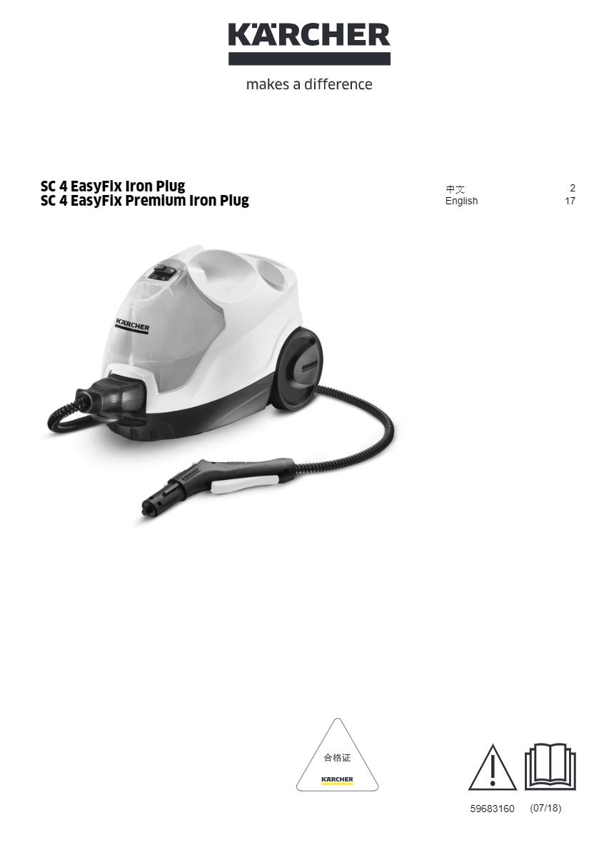 蒸汽清洁机 SC 4 EASYFIX PREMIUM (WHITE) *CN 说明书说明书下载