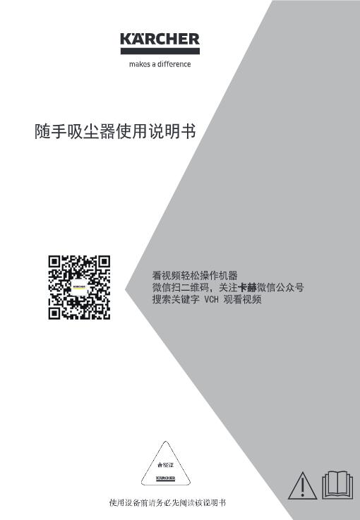 随手吸尘器VCH 2S 说明书说明书下载