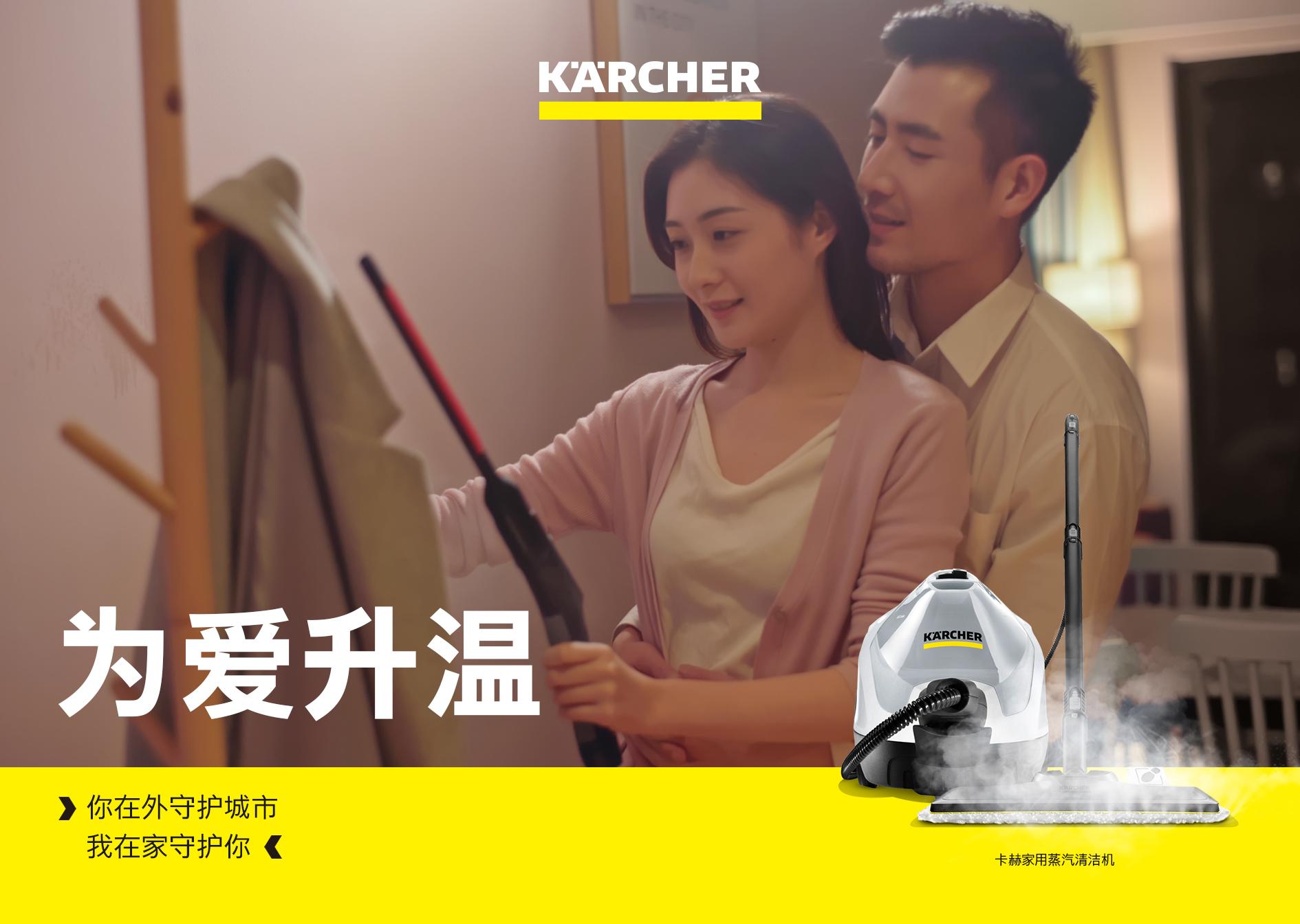 卡赫高温蒸汽机与您一起为爱升温