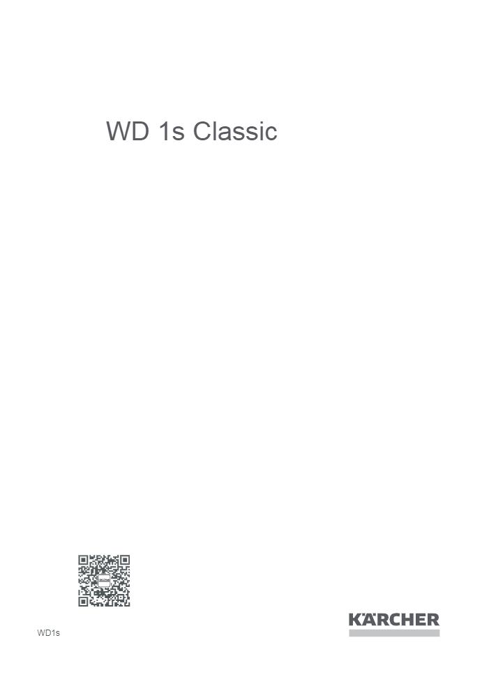 WD 1S Classic说明书下载