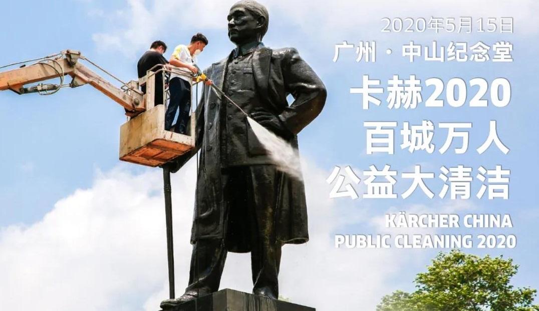 中山纪念堂 - 广州,中国