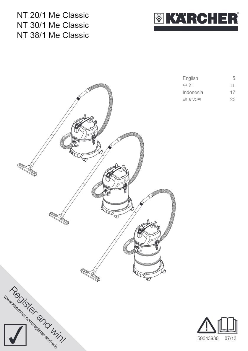 NT 18/1 Me Classic 干湿两用吸尘器说明书下载