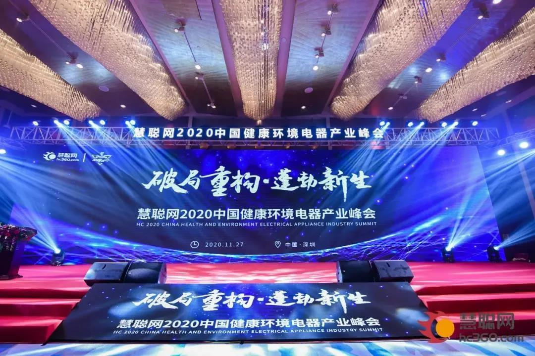 """德国卡赫荣膺2020中国健康环境电器产业峰会""""匠心智造创新企业"""""""