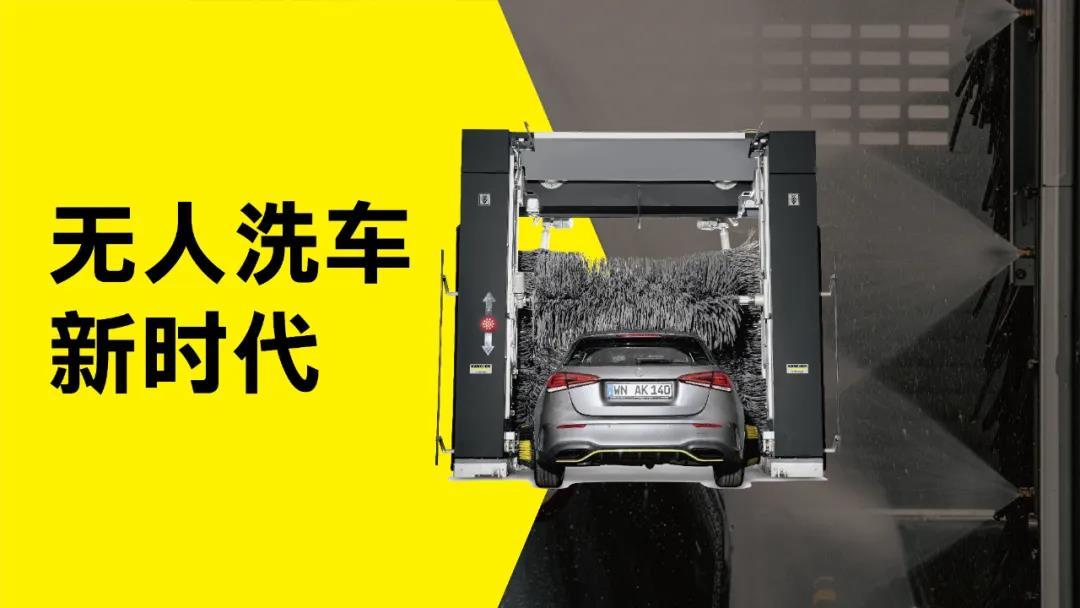 智慧科技 面向未来 | 卡赫全球第一台CCB3全自动洗车机器人下线仪式隆重举行